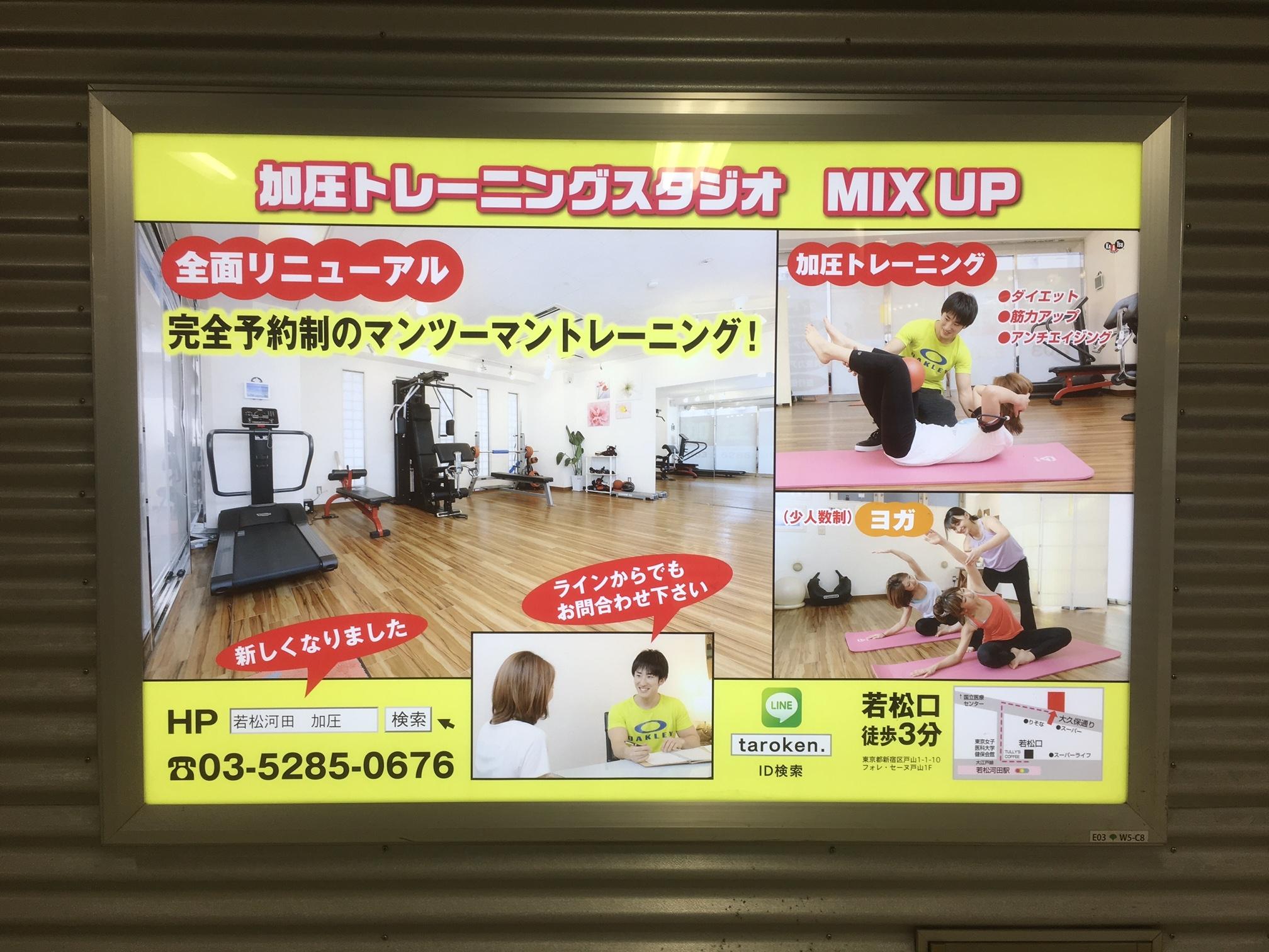 若松河田、神楽坂、東新宿、牛込柳町、駅の看板。